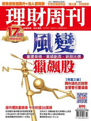 【理財周刊第890期】