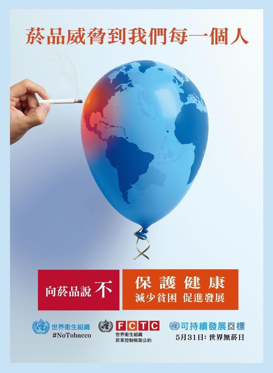 最新「全球疾病負擔年度報告」指出,全球每年高達710萬人因菸害致死,其中台灣占3...