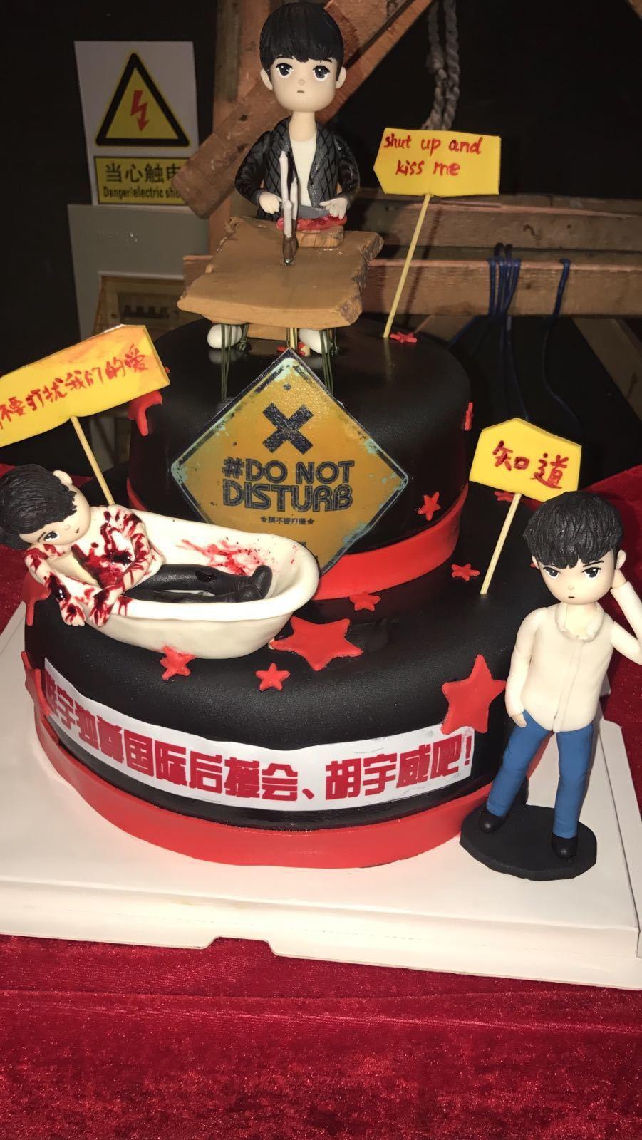 胡宇威15日在北京舉辦首唱會,有粉絲製作翻糖蛋糕給他。圖/寶麗來國際娛樂提供