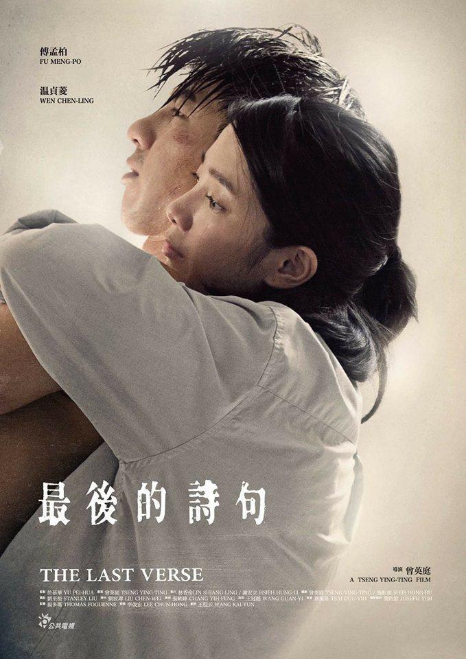 由傅孟柏、溫貞菱主演的「最後的詩句」獲入選釜山影展。圖/公視提供
