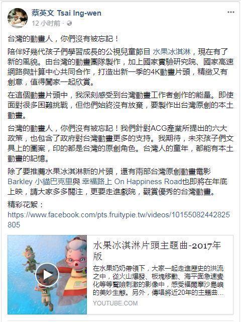 總統蔡英文透過臉書讚賞公視兒童節目「水果冰淇淋」新推出的4K動畫片頭「精緻又有創