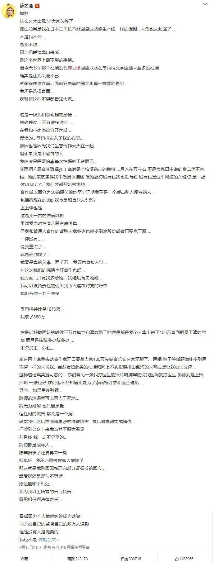 薛之謙在微博上發長文。圖/摘自微博