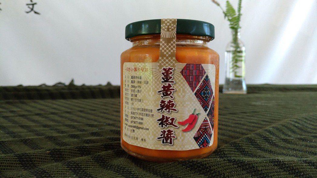 日光小林社區復振產業文化,使用薑黃開發出薑黃辣椒醬等多種產品。記者王昭月/攝影
