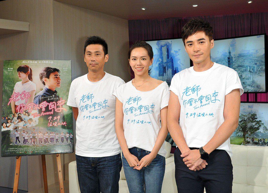 導演陳大璞(左起)、夏于喬、是元介聯手宣傳新片。圖/台視提供