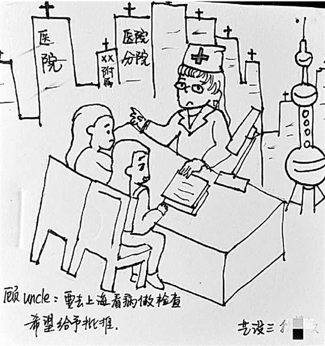 浙江理工大學學生的假條中,以畫出看病過程來請病假。(取材自錢江晚報)