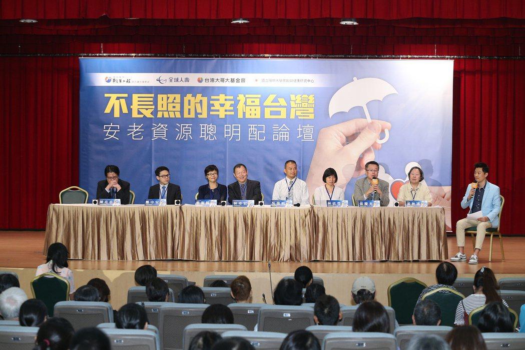 聯合報系願景工程昨天在張榮發基金會舉辦「不長照的幸福台灣:安老資源聰明配論壇」。...