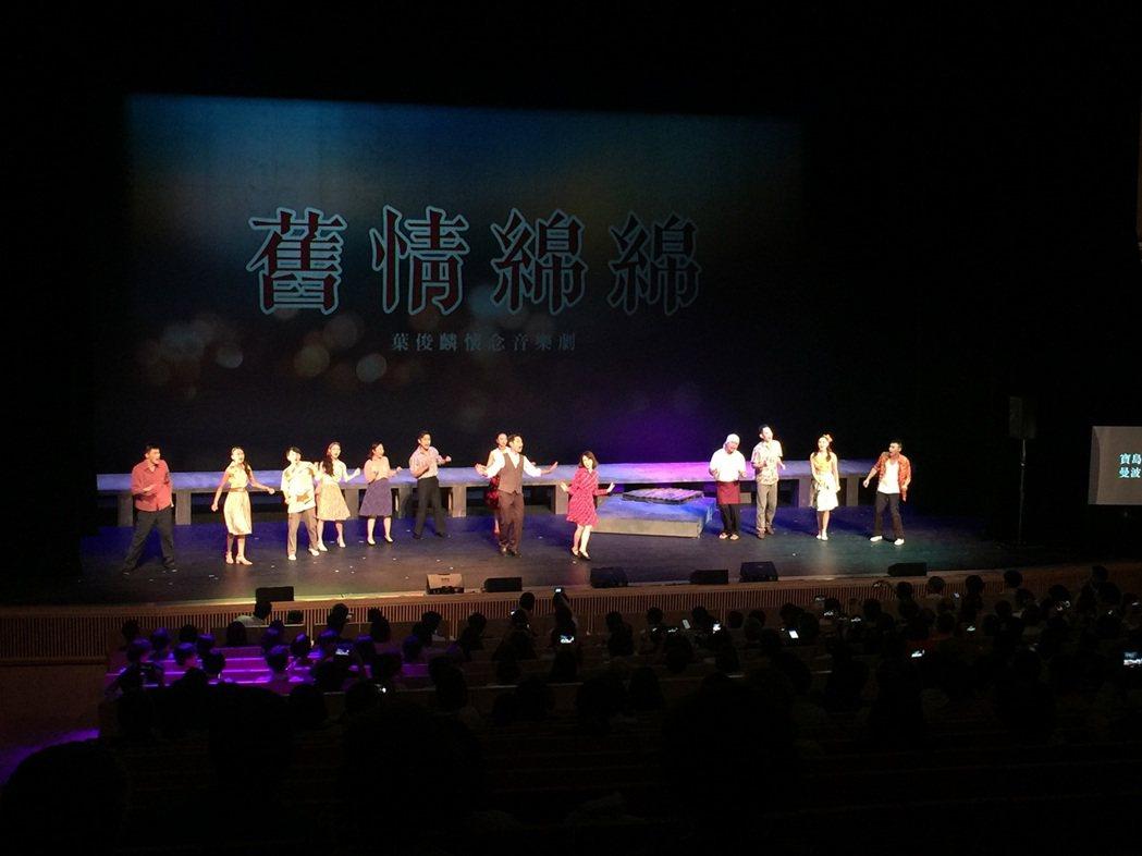 「舊情綿綿」音樂劇昨晚在屏東演藝廳精彩演出,獲得熱烈迴響。記者翁禎霞/攝影