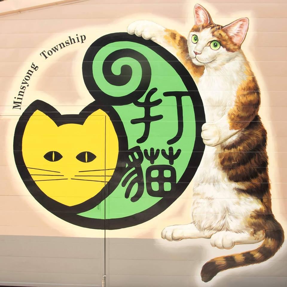 由於舊名打貓,貓成民雄的標誌之一。圖/民雄鄉公所提供