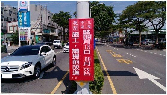 台中市中清路三段是連絡台中市區與大雅、清水的重要聯外幹道,明天夜間將進行施工道路...