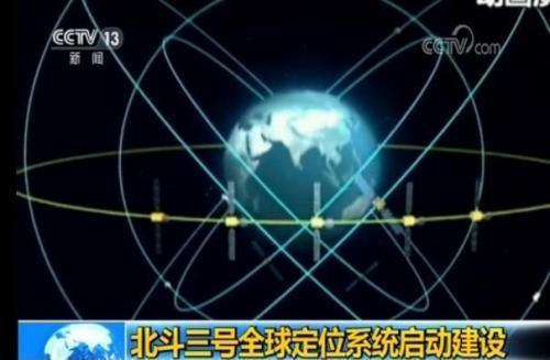 大陸北斗三號全球定位系統啟動建設。(取自中新網)
