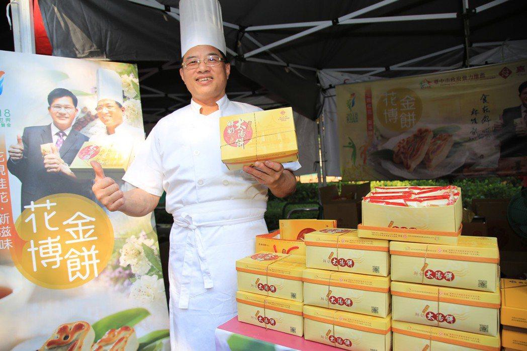 評審團大獎得主是嘉味軒食品有限公司。圖/台中市新聞局提供