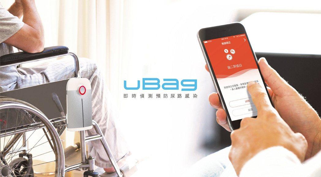 「uBag智慧樂袋」醫療設計作品,榮獲2017年德國iF設計新秀大獎。 圖/南台...