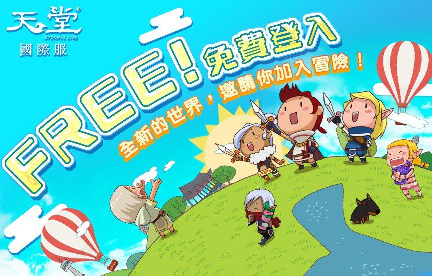 《天堂》9月21日起,將推出全新「國際伺服器」與玩家一起爭戰。