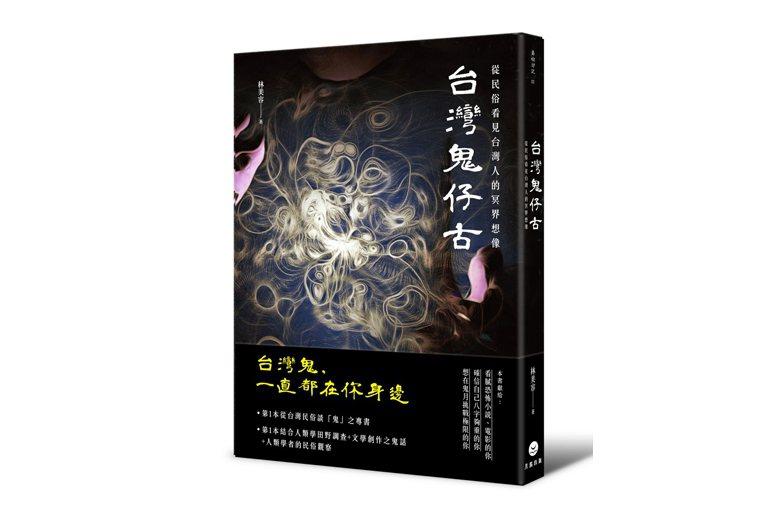 林美容最新出版《台灣鬼仔古》。 圖/月熊出版提供