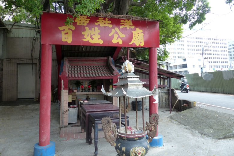 台灣各地都有替無主孤魂立祠的「陰廟」,包括:百姓公廟、大眾爺廟、有應公廟等,就是...