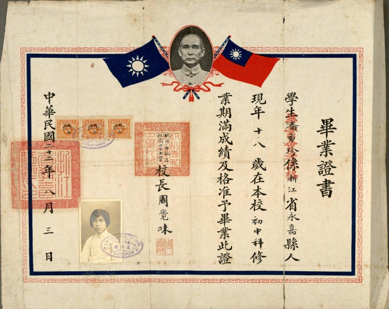 潘希珍於杭州私立弘道女子中學畢業證書。