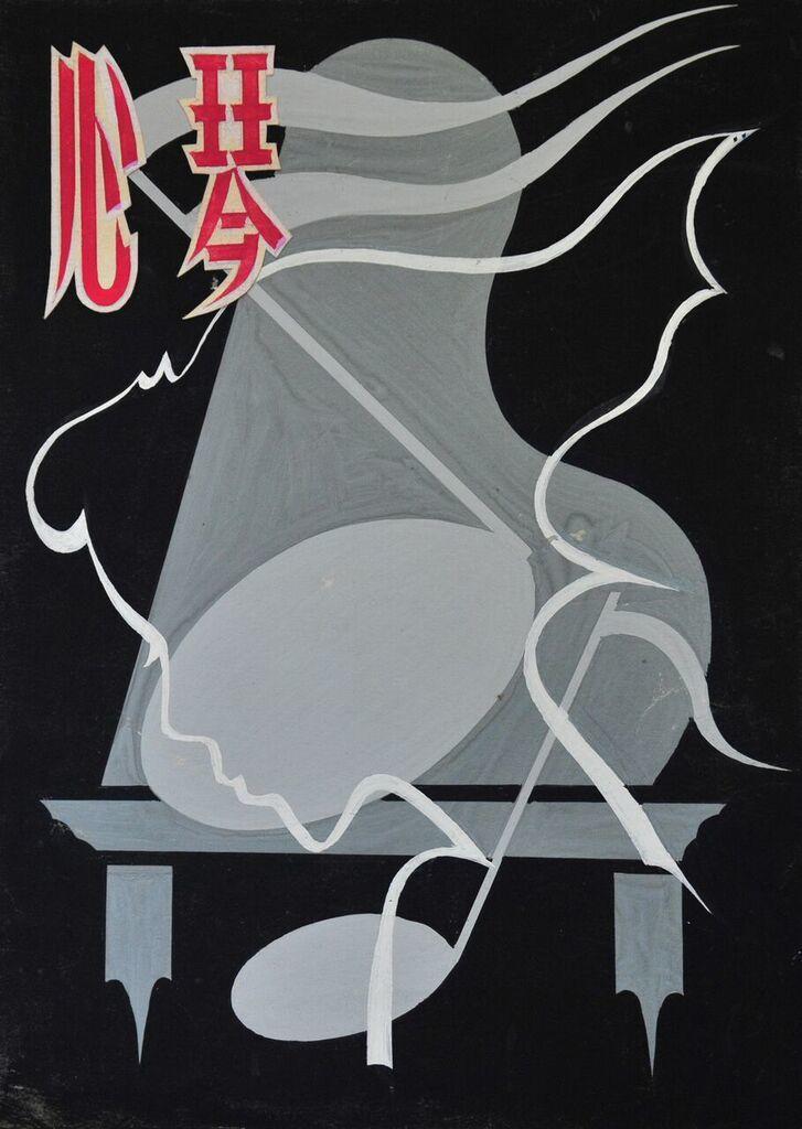梁雲坡《琴心》封面設計原稿:1953年12月國風出版社初版,在〈我的第一本書〉提...