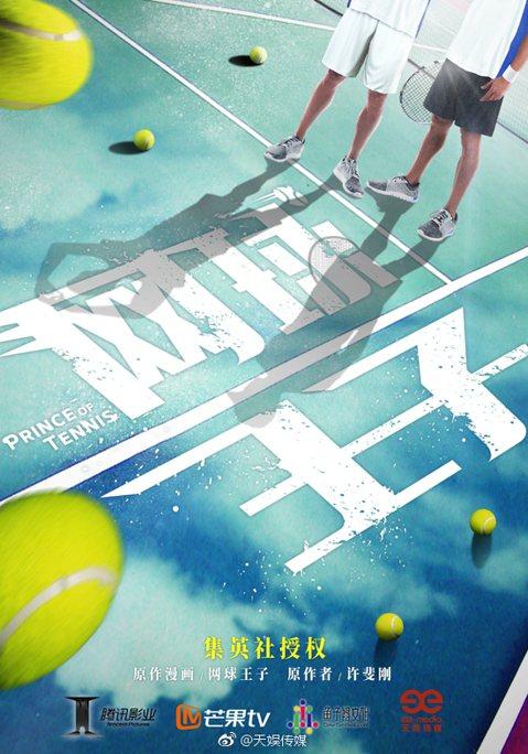 日本知名動漫作品「網球王子」曾於2008年被翻拍成大陸真人電視劇,大陸當紅小生李易峰,近期話題歌手薛之謙都曾在該劇中露面,而當時飾演主角「龍馬」的,則是90後男星秦俊傑。而據陸媒報導,「網球王子」陸...