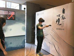 故宮用虛擬實境裝置,展現全國書法比賽得獎作品。 圖/故宮博物院提供