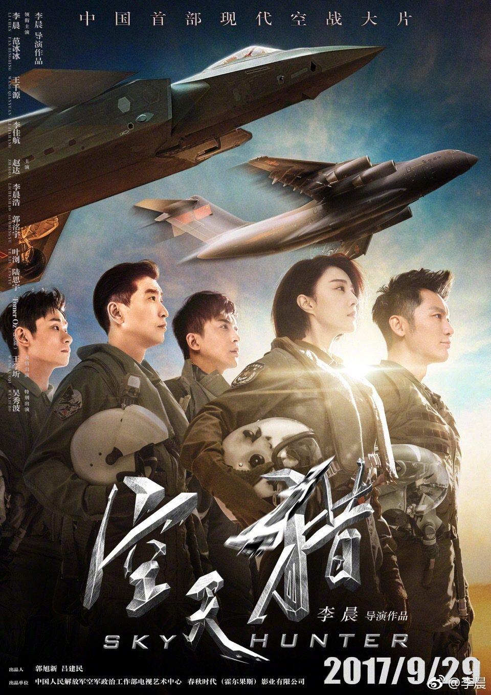 「空天獵」號稱是中國大陸第一部現代空戰大片。圖/摘自微博