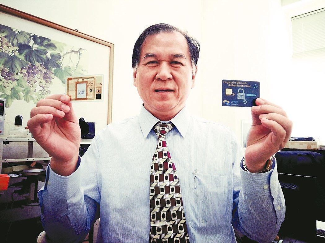 金科國際公司董事長林武旭展示獲得聯合國唯一認證通過的「指紋辨識智慧卡」。 金科/...
