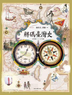中研院台史所副研究員翁佳音與黃驗合著《解碼臺灣史1550-1720》。