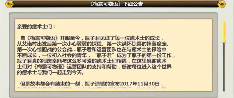 《梅露可物語 癒術士與鈴之旋律》陸版官方公告。