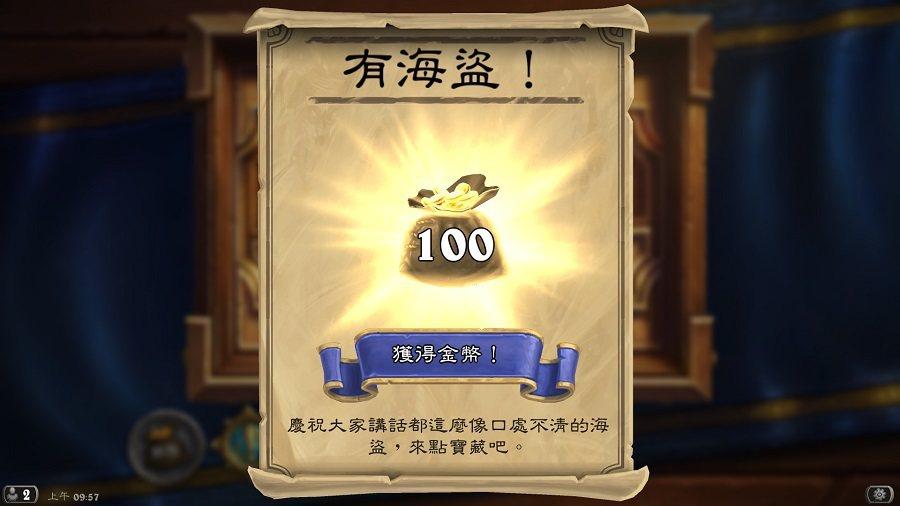 《爐石戰記》於今 (19) 日慶祝「海盜日」!玩家只要在今日登入遊戲,即可獲得1...
