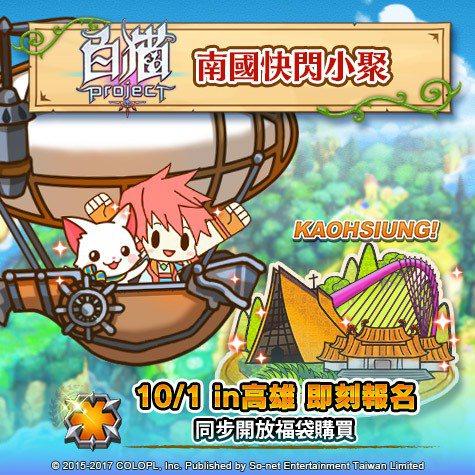 《白貓Project》「南國快閃小聚」10 月1 日與冒險者們相約高雄High夢...