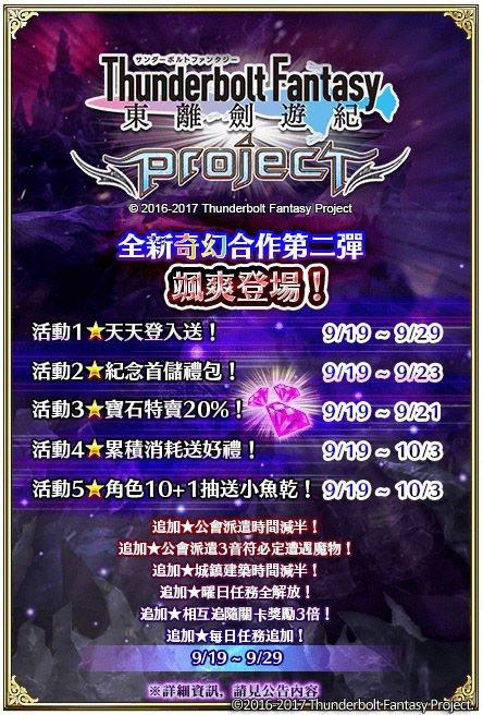 《白貓 Project》東離合作再臨!慶祝活動一覽。