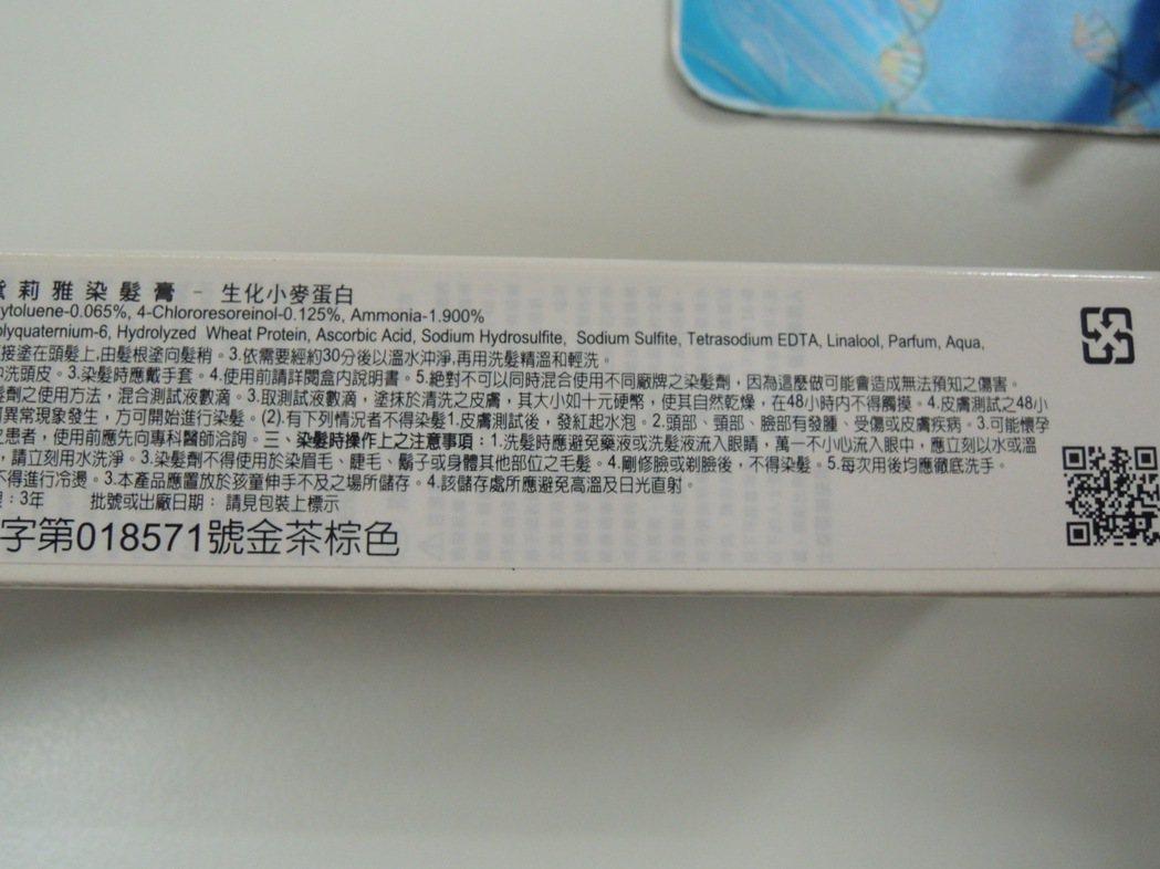 新北市衛生局抽驗市售染髮劑成份與原核准登記不符。圖/新北市衛生局提供