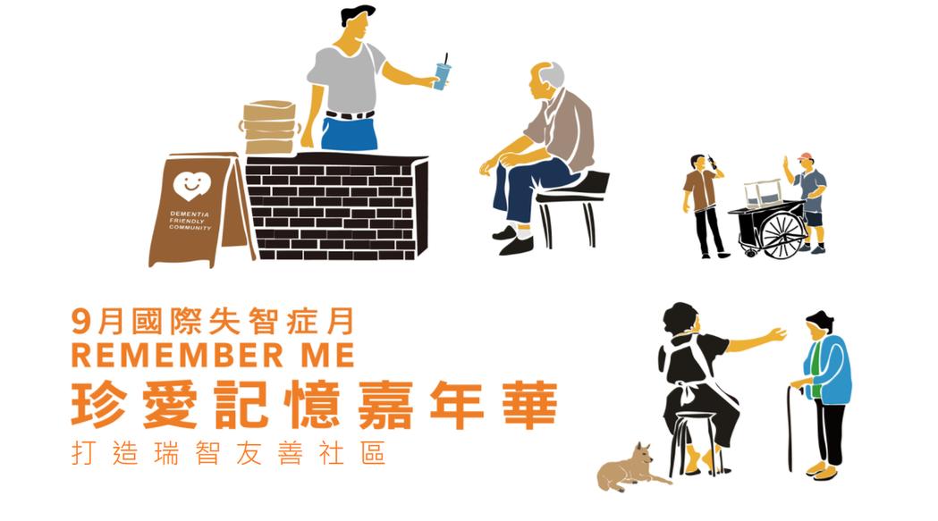 9月是國際失智症月,台灣失智症協會等單位舉辦系列活動提醒民眾及早認識這個疾病。圖...