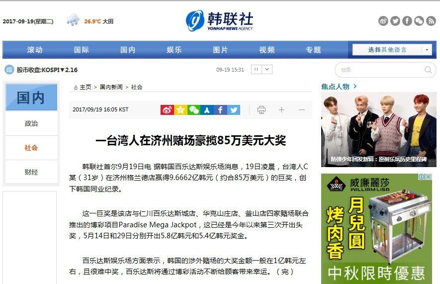 一台灣人在濟州賭場狂贏近10億韓元大獎
