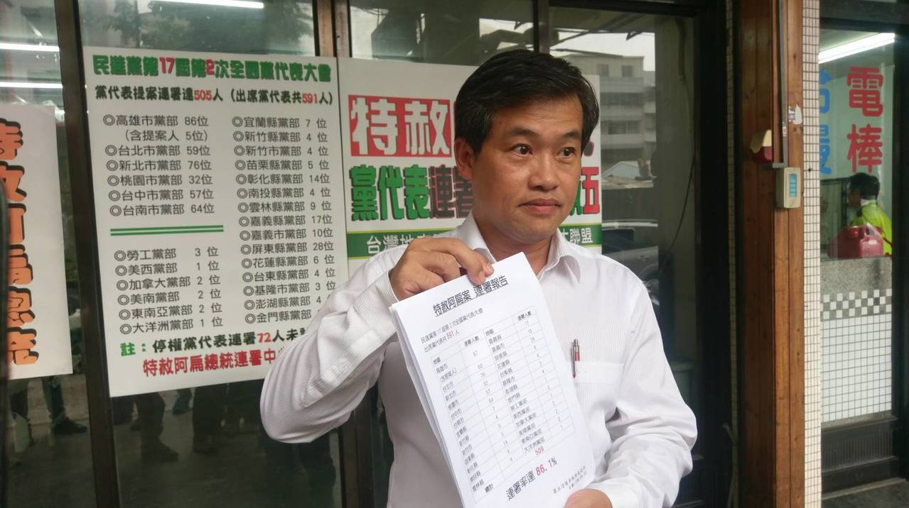 民進黨黨代表連署提案特赦前總統陳水扁,總統府發言人黃重諺昨天的「民進黨從來不是以...