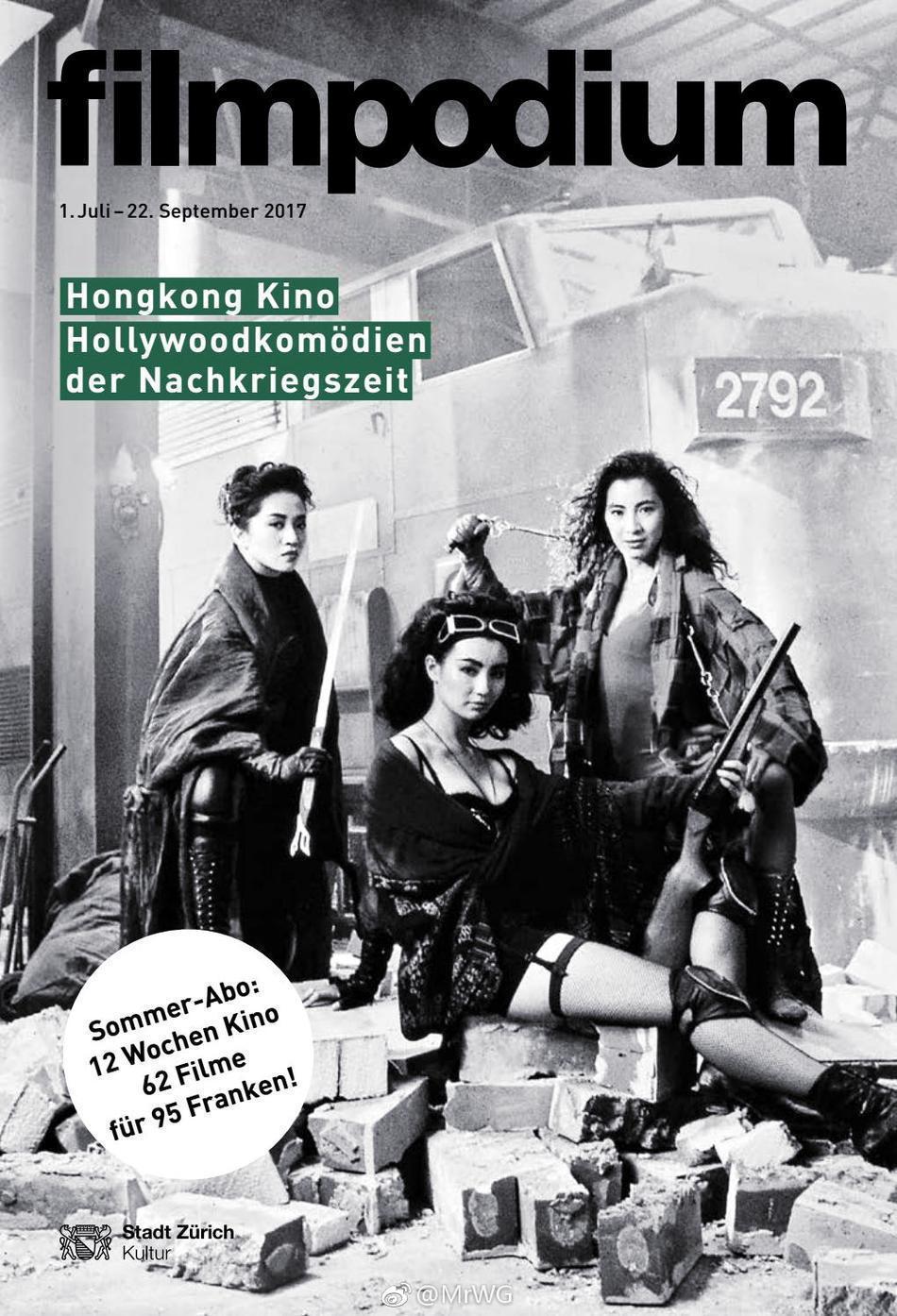 瑞典權威電影雜誌「Filmpodium」9月份封面。圖/摘自微博