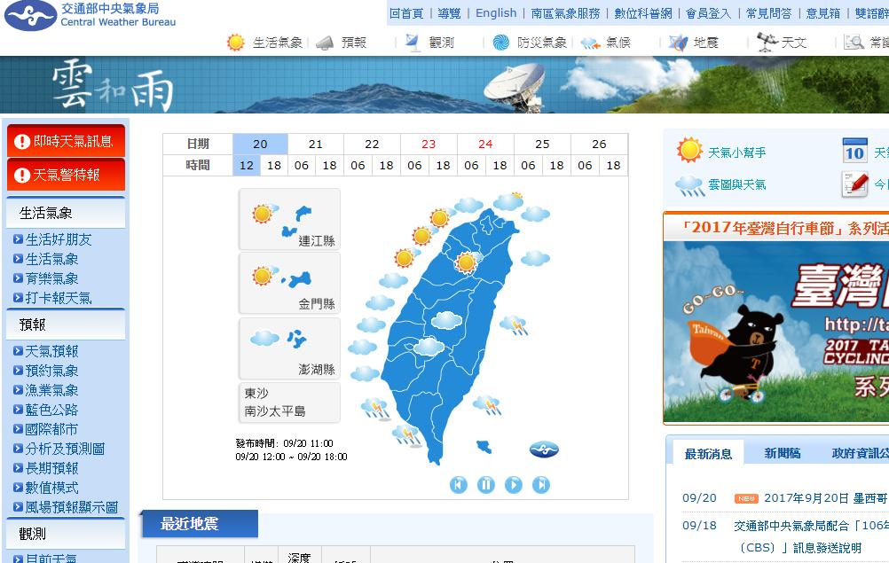 圖擷自中央氣象局