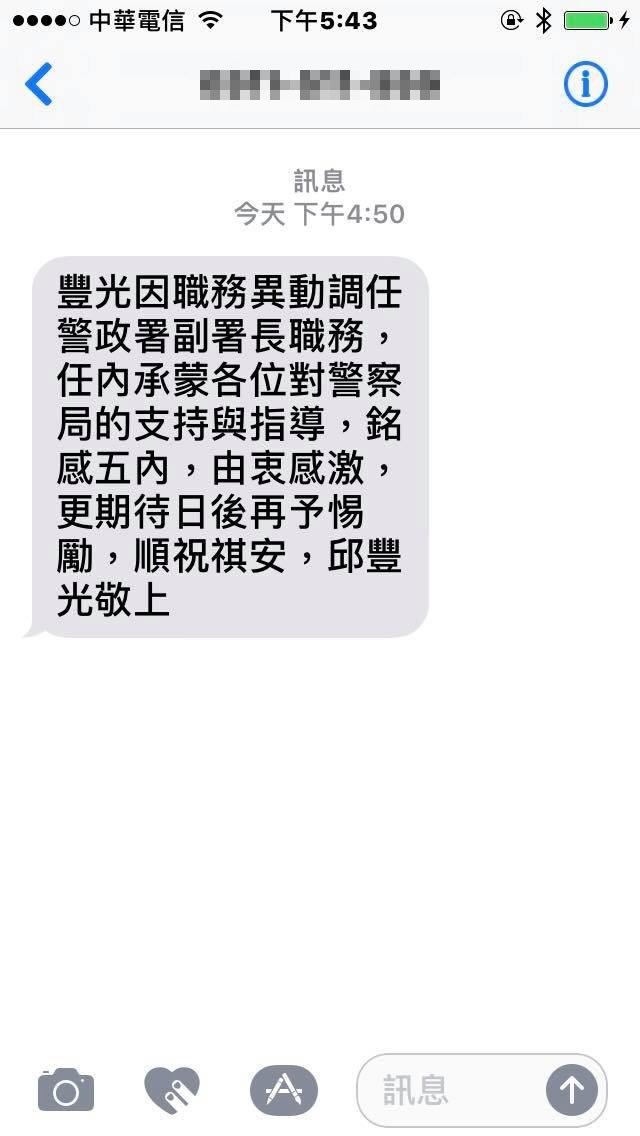 被拔掉台北市警局長 邱豐光簡訊告別