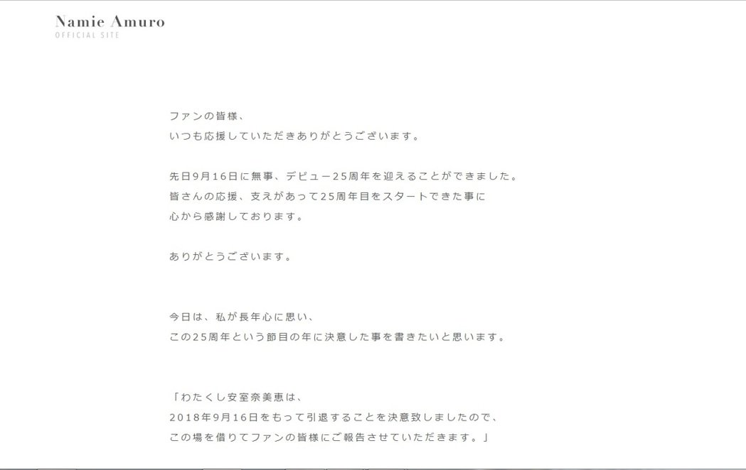 安室奈美惠今日在官方部落格發表引退宣言,將在2018年9月16日正式引退。圖/擷...