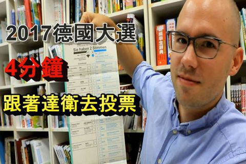 為了這次不在籍投票,達衛的選票開箱影片在轉角國際登場! 圖/轉角國際