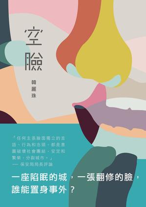 書名:《空臉》電子書作者:韓麗珠出版社:聯經出版出版日期:2017年...