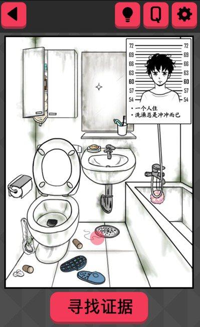 話說這浴室也太髒了吧為什麼要跟他交往XD