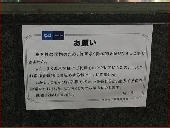「媽媽妳好嗎?」日本地鐵尋人啟事廣告 背後有洋蔥