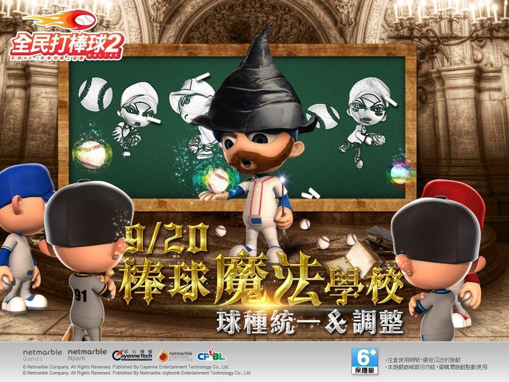 ★《全民打棒球2 Online》今(20)日推出「棒球魔法學校」改版。