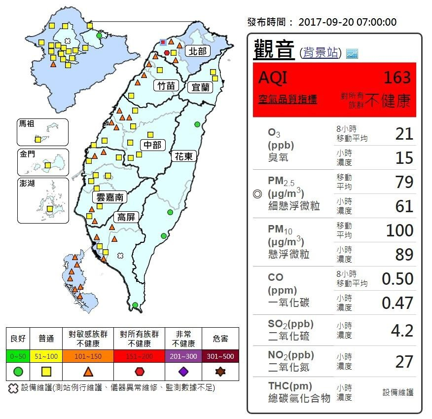 桃園地區空氣品質差。圖/翻攝自環保署空氣品質監測網