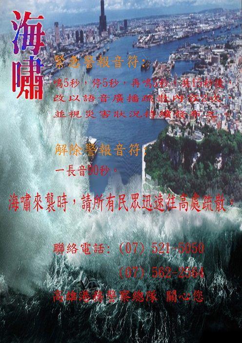 高雄港務警察總隊製作海嘯侵襲圖,希望吸引民眾注意海嘯警報演練。記者林保光/翻攝