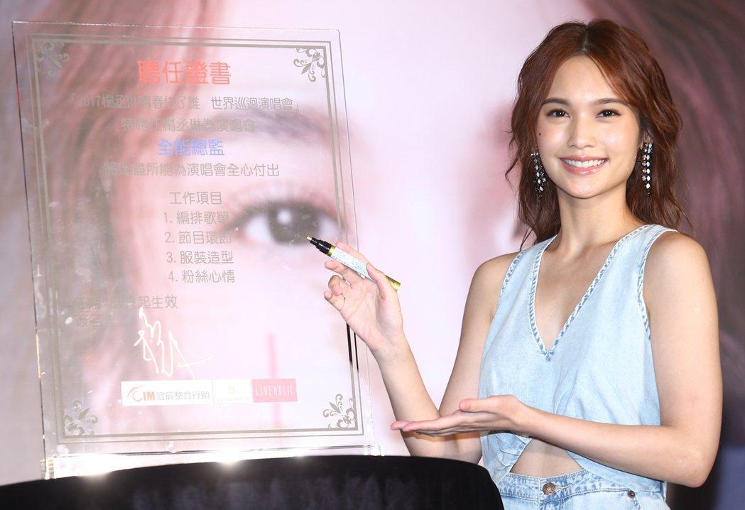楊丞琳將舉辦世界巡迴演唱會,這次演唱會主題是「青春住了誰」。記者曾學仁/攝影
