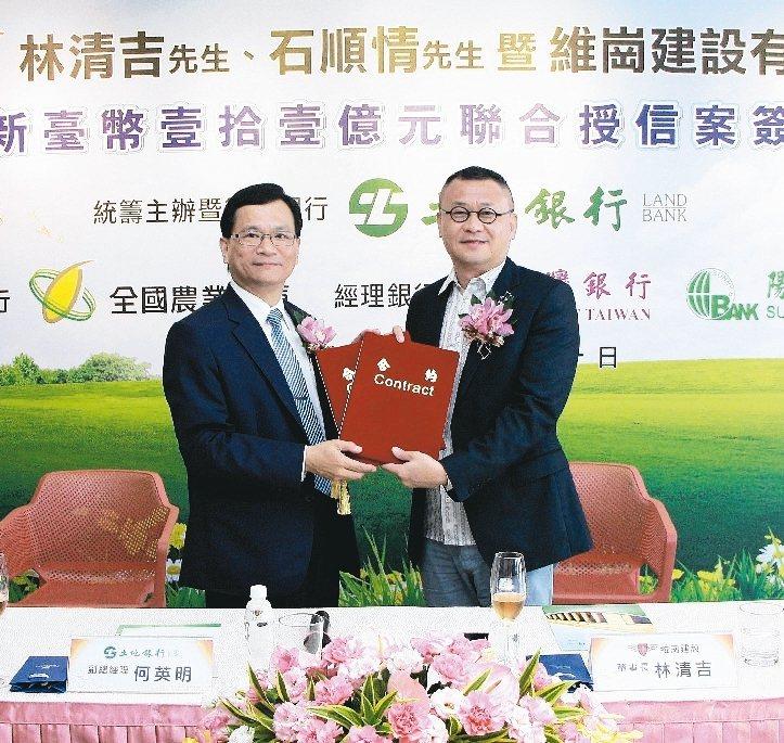 維崗建設董事長林清吉(右)與土地銀行副總經理何英明交換合約。 楊鎮州/攝影
