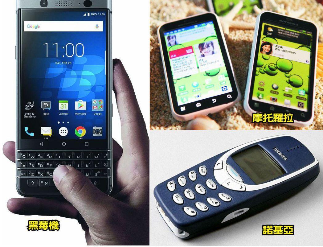 圖為諾基亞(Nokia)、摩托羅拉(Motorola)、黑莓(Blackberr...