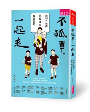 《不孤單,一起走》 圖/親子天下出版