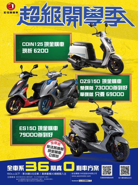 台南國際生技綠能展 近距離體驗宏佳騰新車